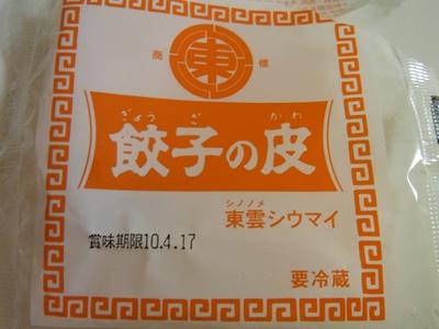20100411_shinonome.jpg