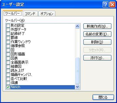 ユーザー設定でツールバーを新規作成する。