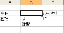 Alt+Aすると…C列の2行目に空白セル挿入されます。