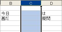 ALt+AするとC列に空白列が挿入されます。