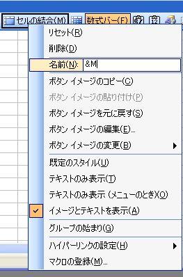 アイコンのショーットカットを有効化して、ついでに名前も変更